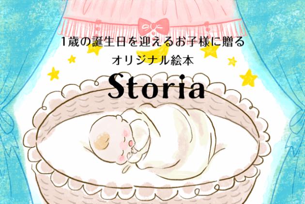 たったひとつの物語を子どもにプレゼントしよう♪「Storia(ストリア)オリジナル絵本作成サービス」のモニター募集!